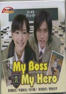 My Boss, My Hero 2006 poster